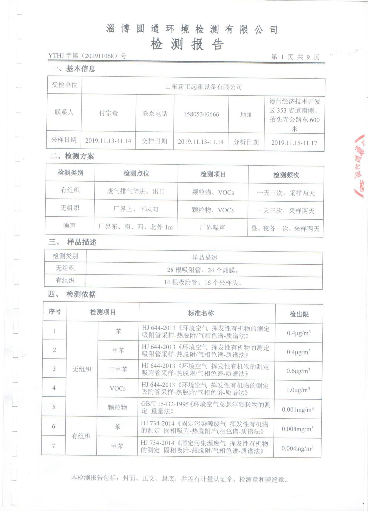 山东新工起重设备有限公司检测报告公示