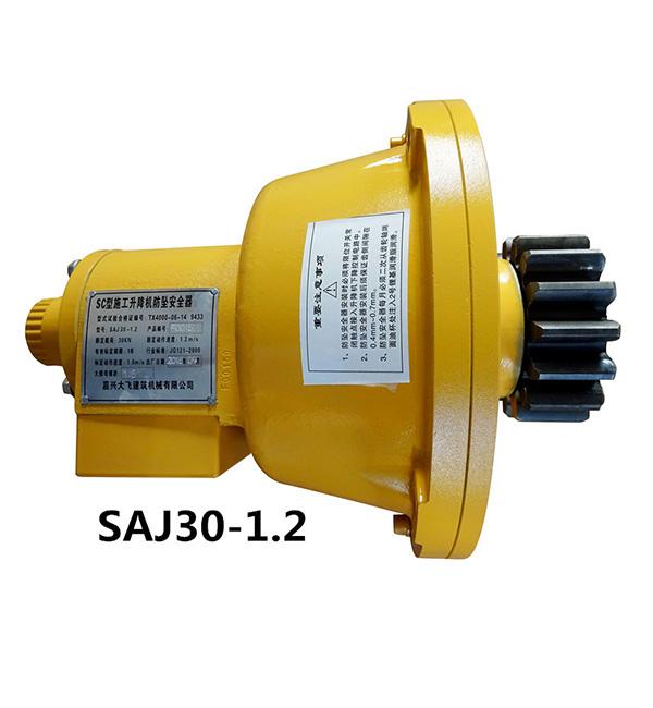 SAJ30-1.2防坠器