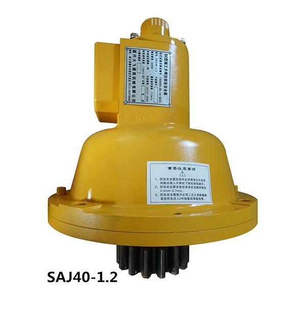 SAJ40-1.2防坠器