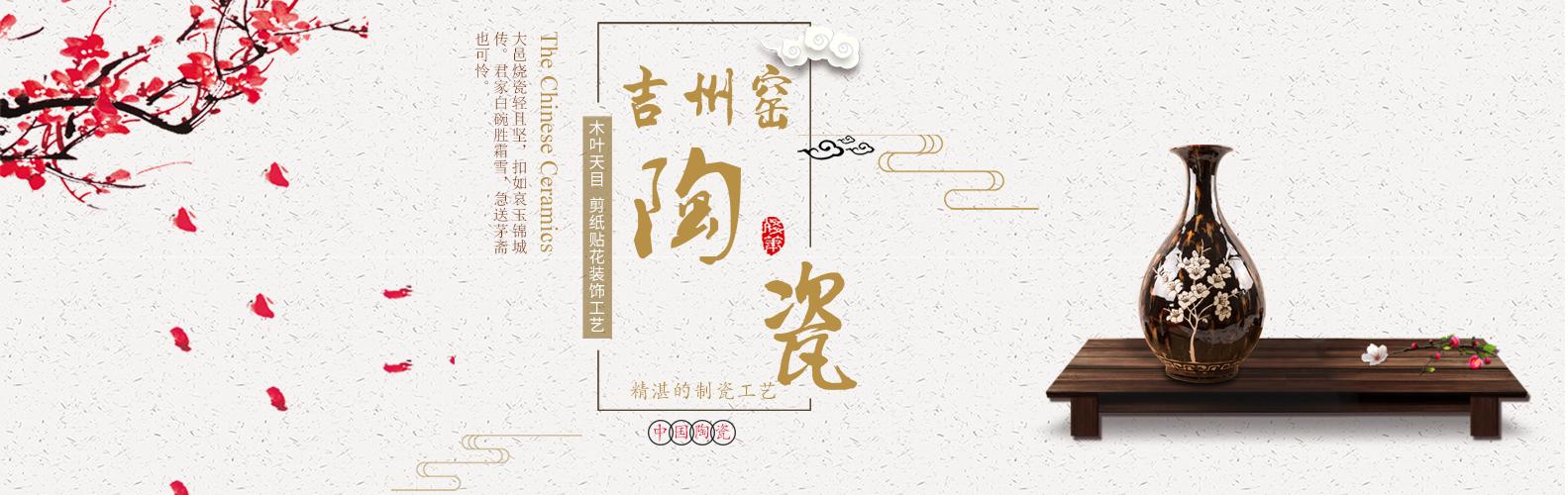 吉州窑陶瓷如何烧制,烧制吉州窑陶瓷的工艺