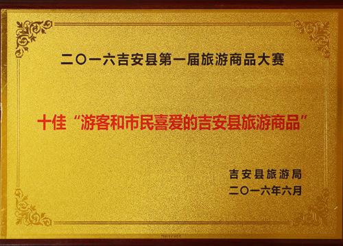 """十佳""""游客和市民喜爱的吉安县旅游商品"""""""