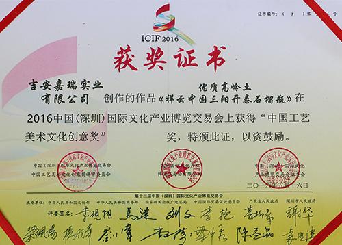 中国工艺美术文化创意奖