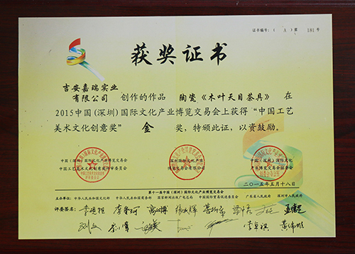 中国工艺美术文化创意奖金奖