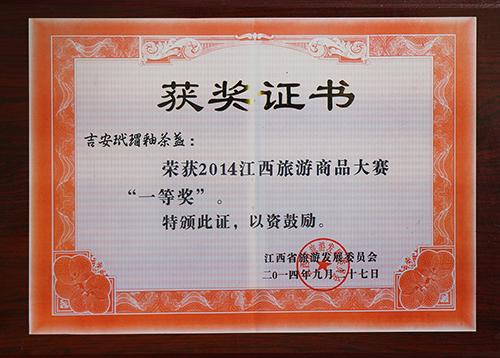 2014江西旅游商品大赛一等奖