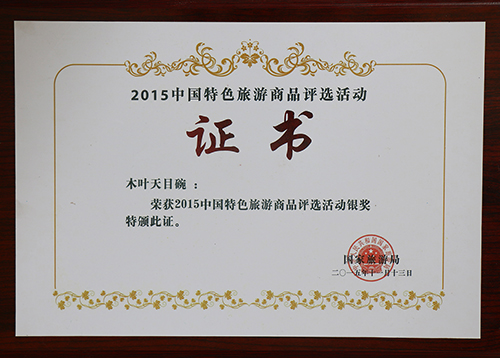 2015中国特色旅游商品评选活动银奖