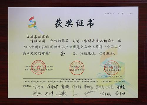 中国工艺美术文化创意奖金奖.