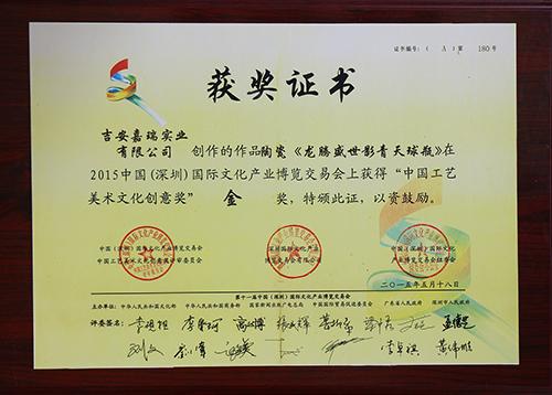 2015中国工艺美术文化创意奖金奖.