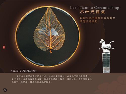 吉州窑陶瓷