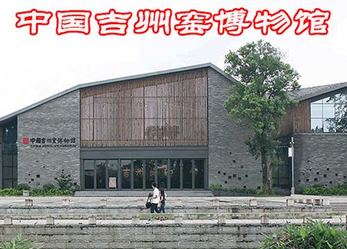 中国吉州窑博物馆