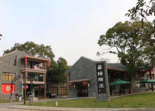 嘉瑞陶庄1