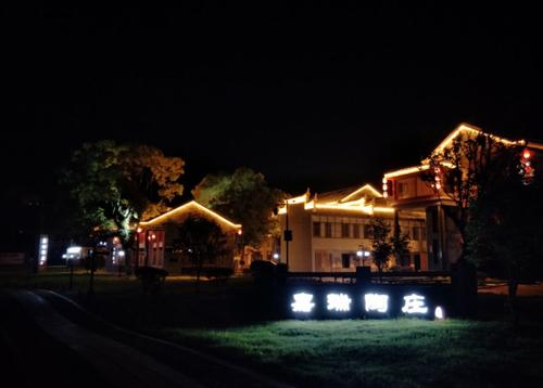 嘉瑞陶庄夜景