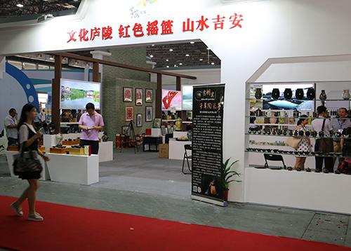 2016南昌旅游商品会