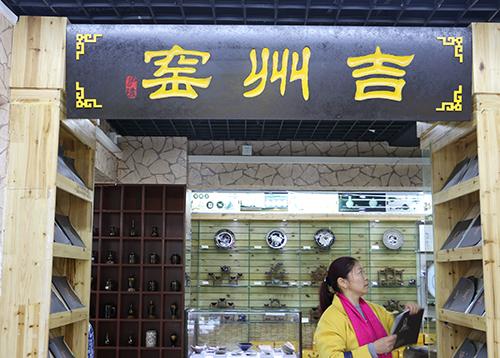 吉州窑门店