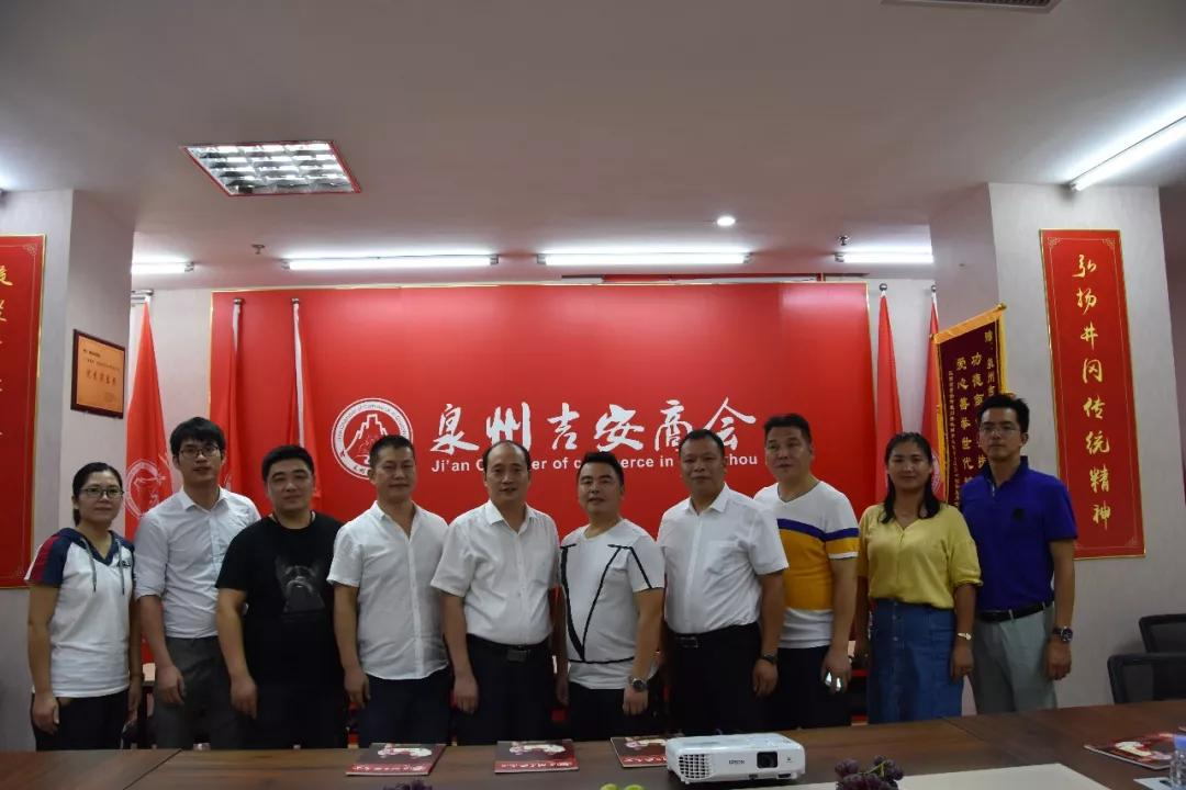 吉安嘉瑞实业董事向泉州吉安商会介绍吉州窑