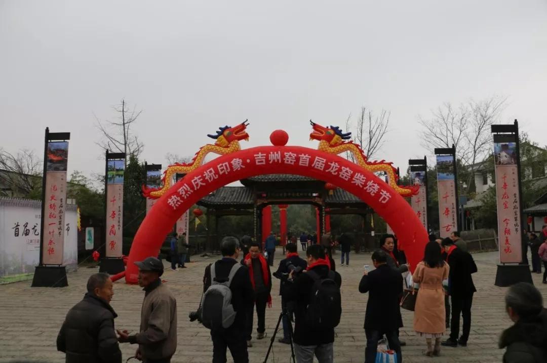 恭贺吉州窑迎来第一届龙窑柴烧节
