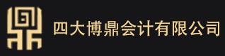 四大博鼎会计公司
