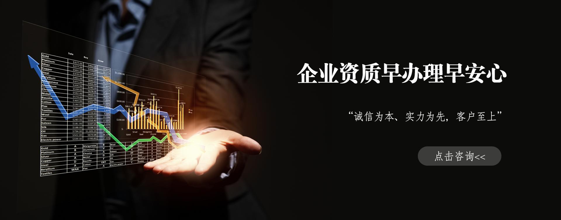 北京资质审批