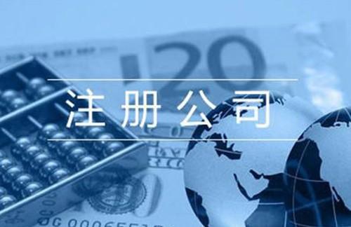 北京公司注册后可以变更的地方有哪些