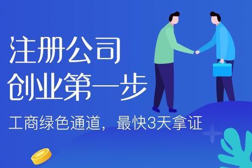 北京公司注册的流程是什么