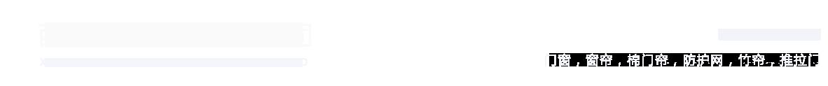 西安福源窗饰有限公司