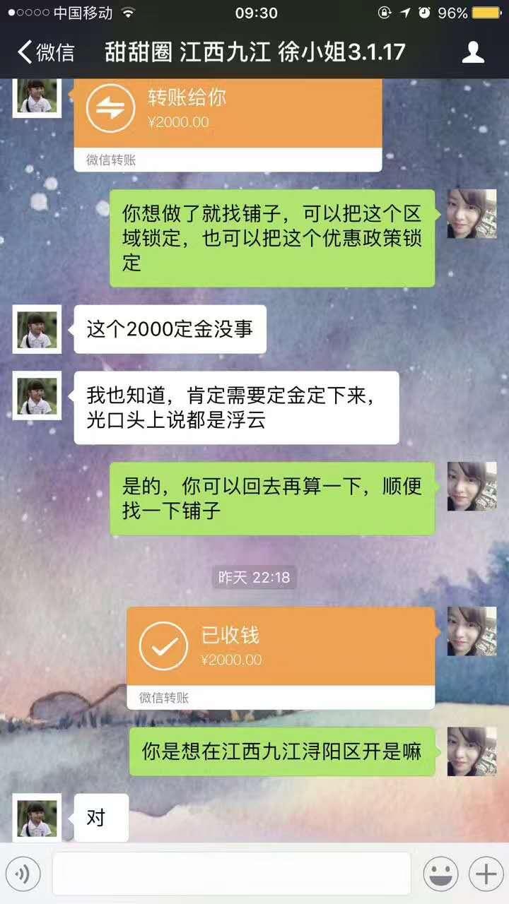 恭喜徐小姐成功锁定团子大家族甜甜圈江西九江店