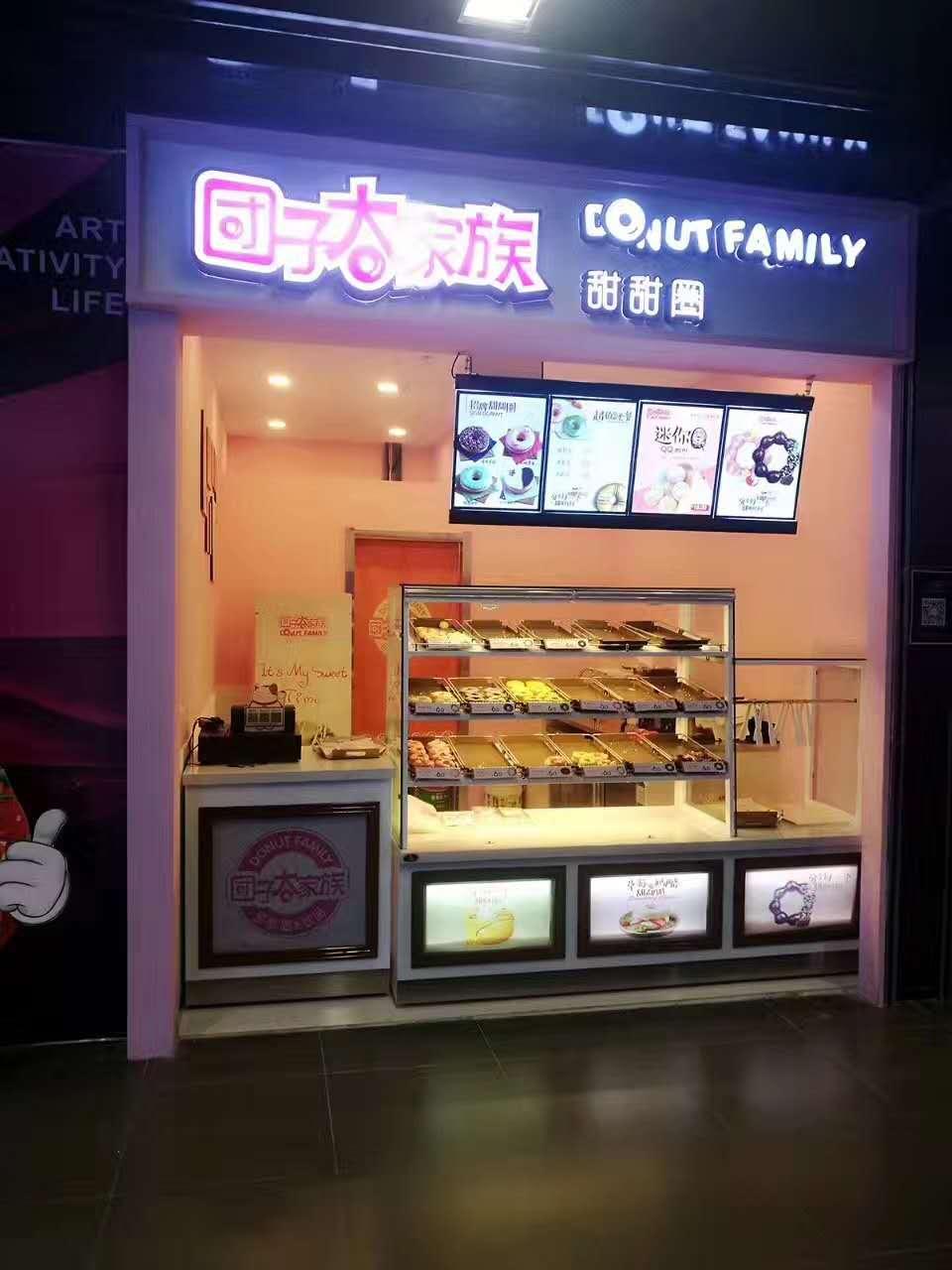 团子大家族山西太原甜甜圈加盟店正式营业