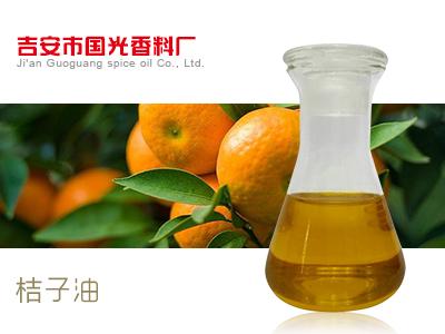 冷榨桔子油