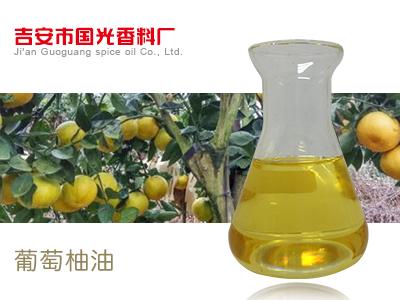 柑橘属葡萄柚油