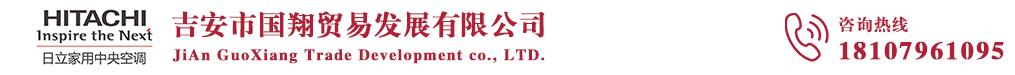 吉安市国翔贸易发展有限公司
