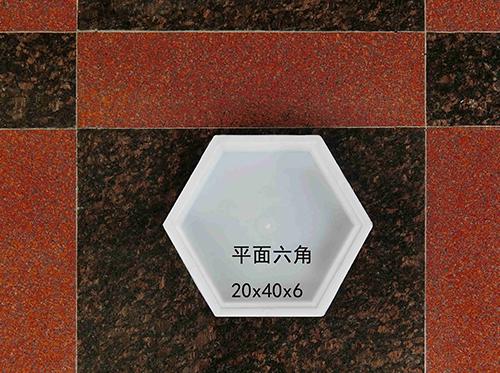平面6角:20x40x6