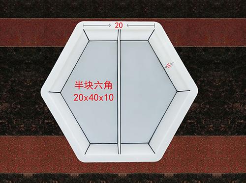 半6角:20x40x10