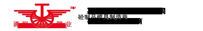 嘉兴市通程塑业有限公司_Logo