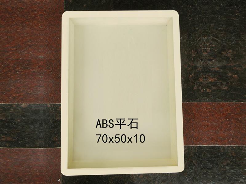ABS平石:70x50x10