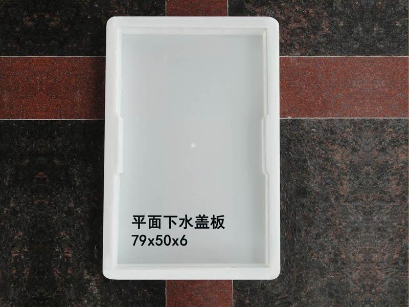 平面下水盖板:79x50x6