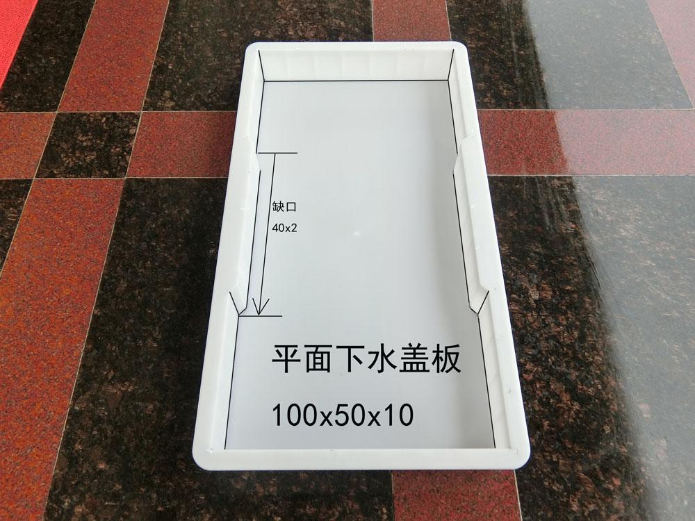 平面下水盖板:100x50x10