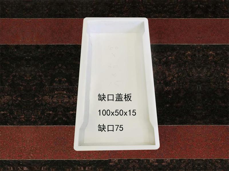 平面下水盖板:100x50x15