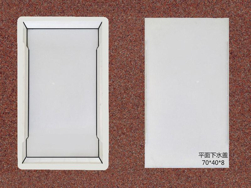 下水蓋板平:70x40x8