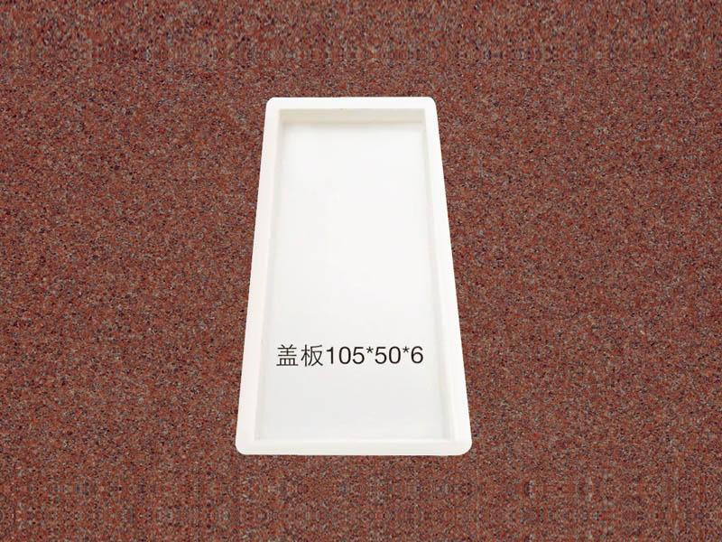 下水蓋板平:105x50x6