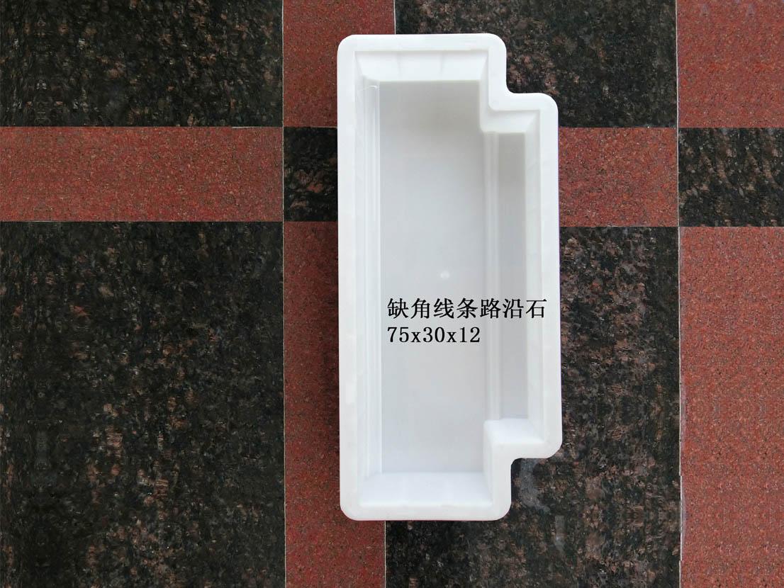 缺角线条路沿石:75x30x12(1)
