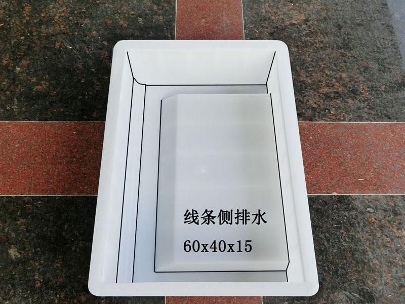 線條側排水:60x40x15