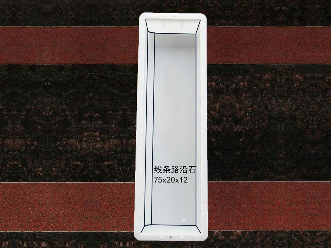 线条路沿石:75x20x12(1)
