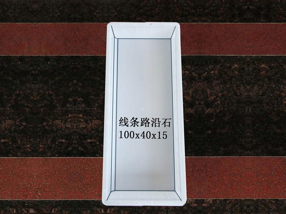 线条路沿石:100x40x15(1)
