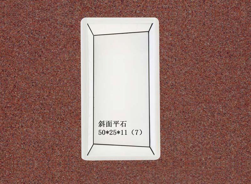 平石:50x5x11(7)