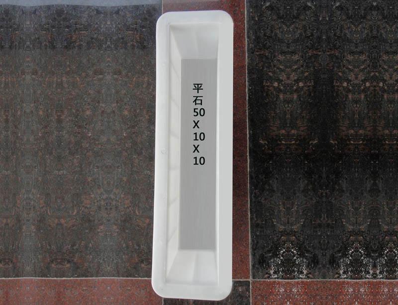 平石:50x10x10