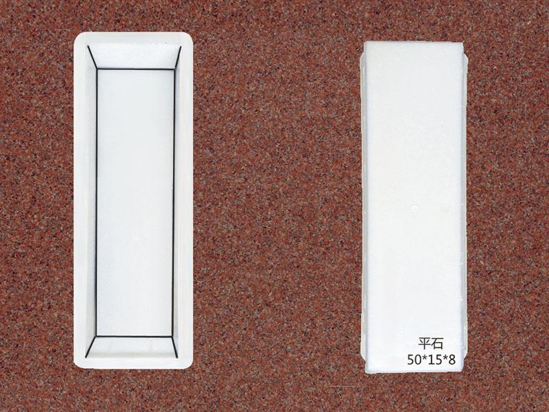 平石:50x15x8