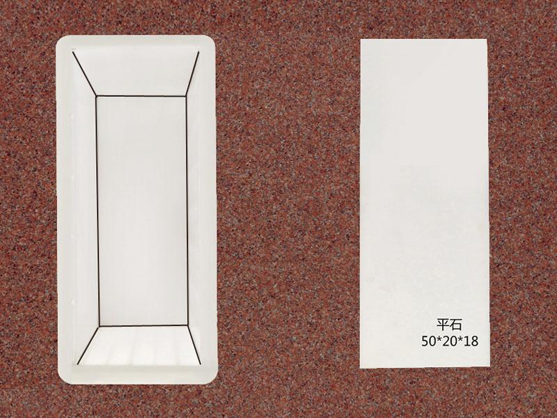 平石:50x20x18 (2)