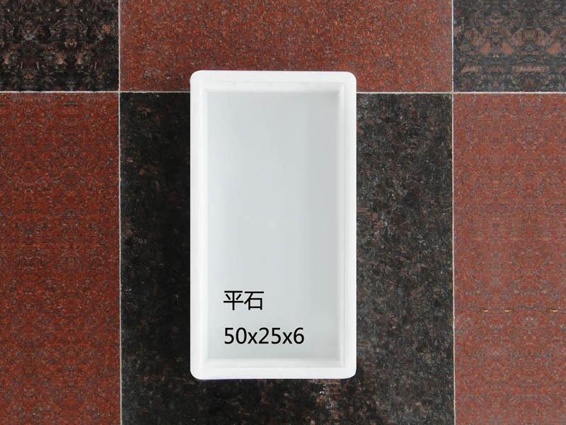平石:50x25x6