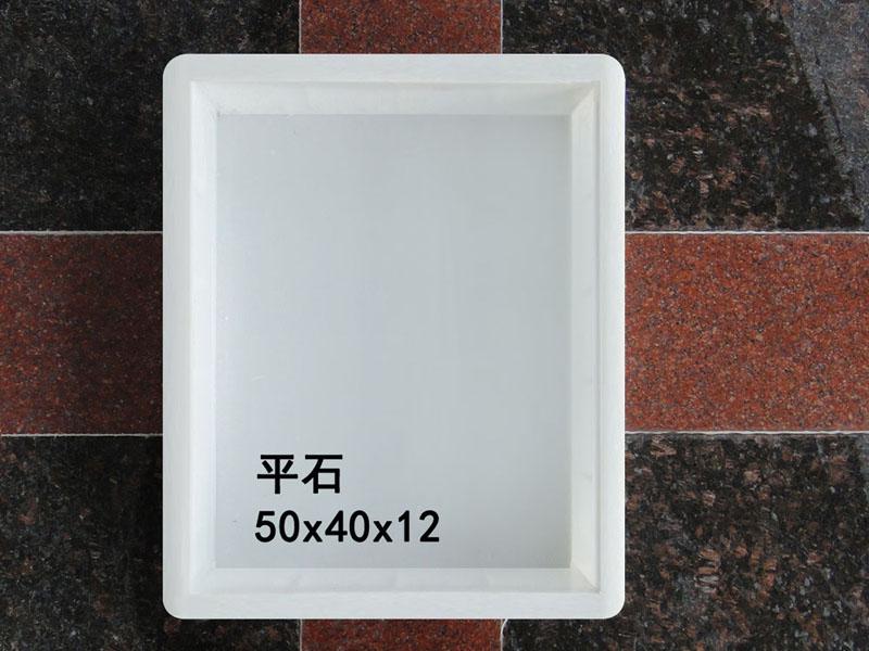 平石:50x40x12