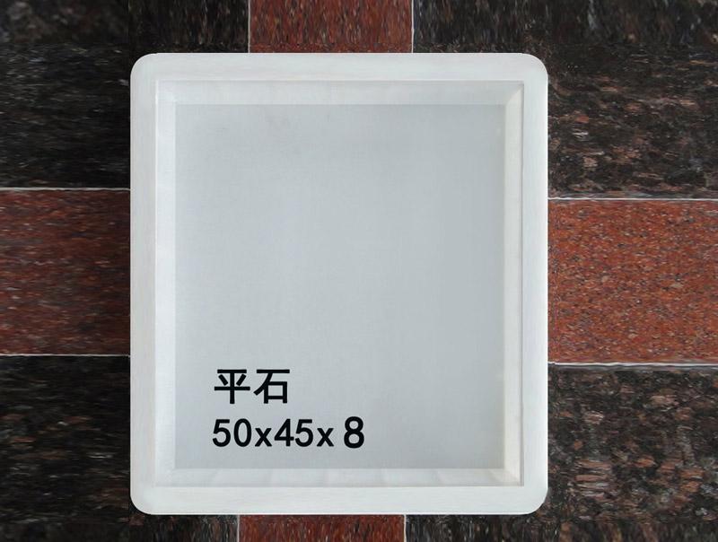平石:50x45x8