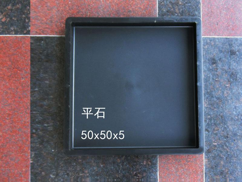 平石:50x50x5 (2)